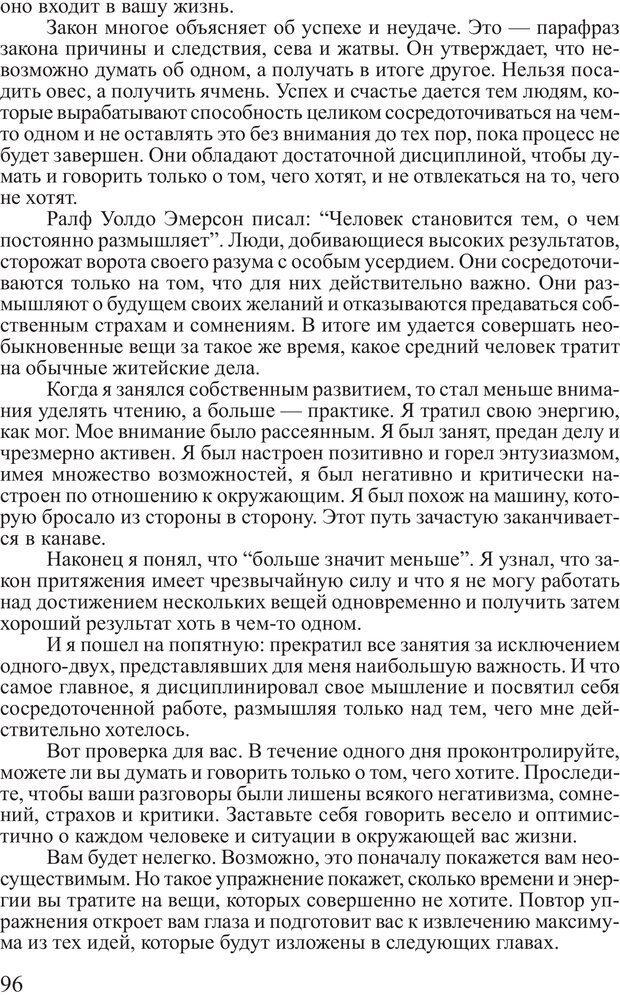 PDF. Достижение максимума. Трейси Б. Страница 95. Читать онлайн