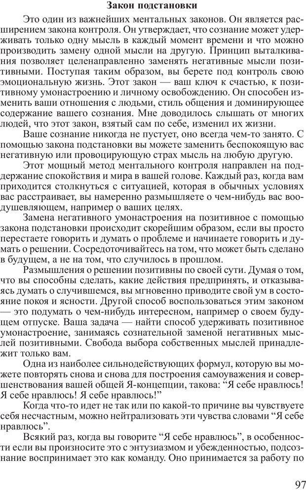 PDF. Достижение максимума. Трейси Б. Страница 96. Читать онлайн