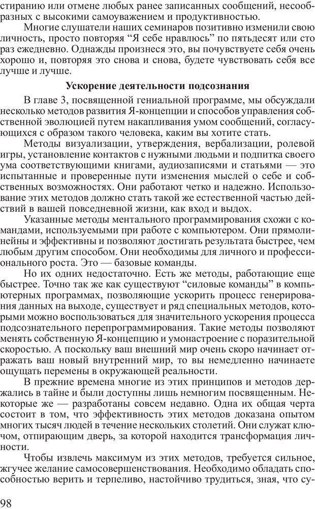 PDF. Достижение максимума. Трейси Б. Страница 97. Читать онлайн