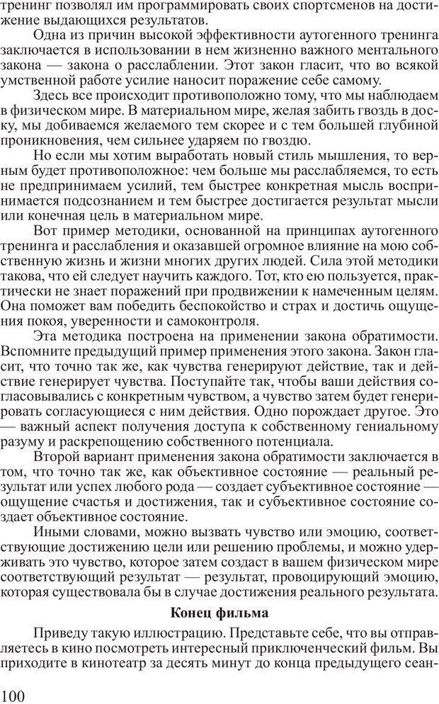 PDF. Достижение максимума. Трейси Б. Страница 99. Читать онлайн