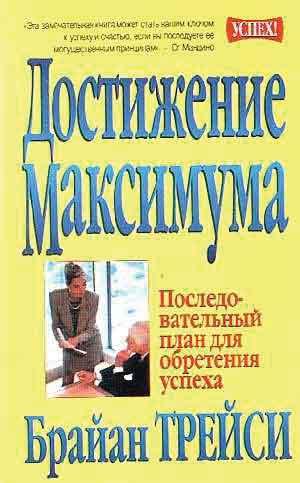 """Обложка книги """"Достижение максимума"""""""