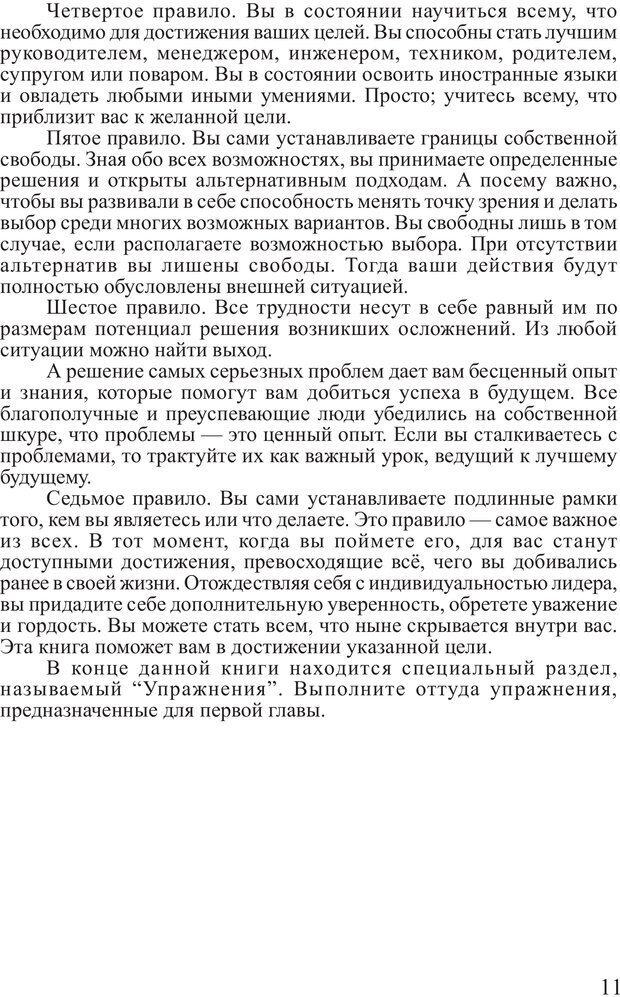 PDF. Личность лидера. Трейси Б. Страница 10. Читать онлайн