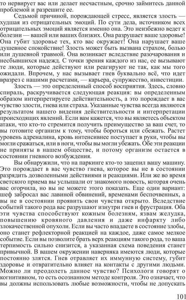 PDF. Личность лидера. Трейси Б. Страница 100. Читать онлайн