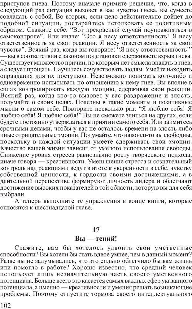 PDF. Личность лидера. Трейси Б. Страница 101. Читать онлайн
