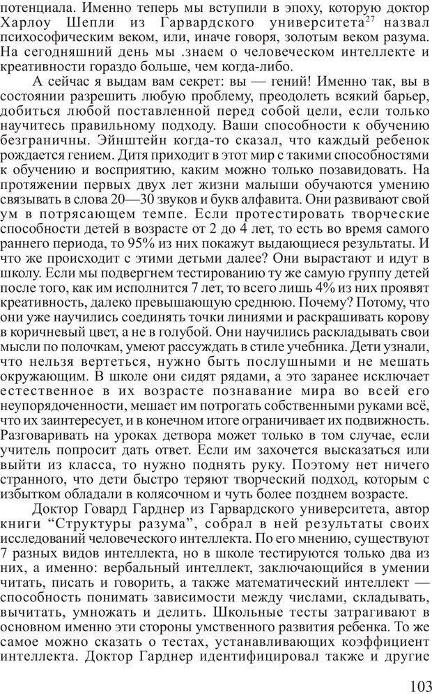 PDF. Личность лидера. Трейси Б. Страница 102. Читать онлайн
