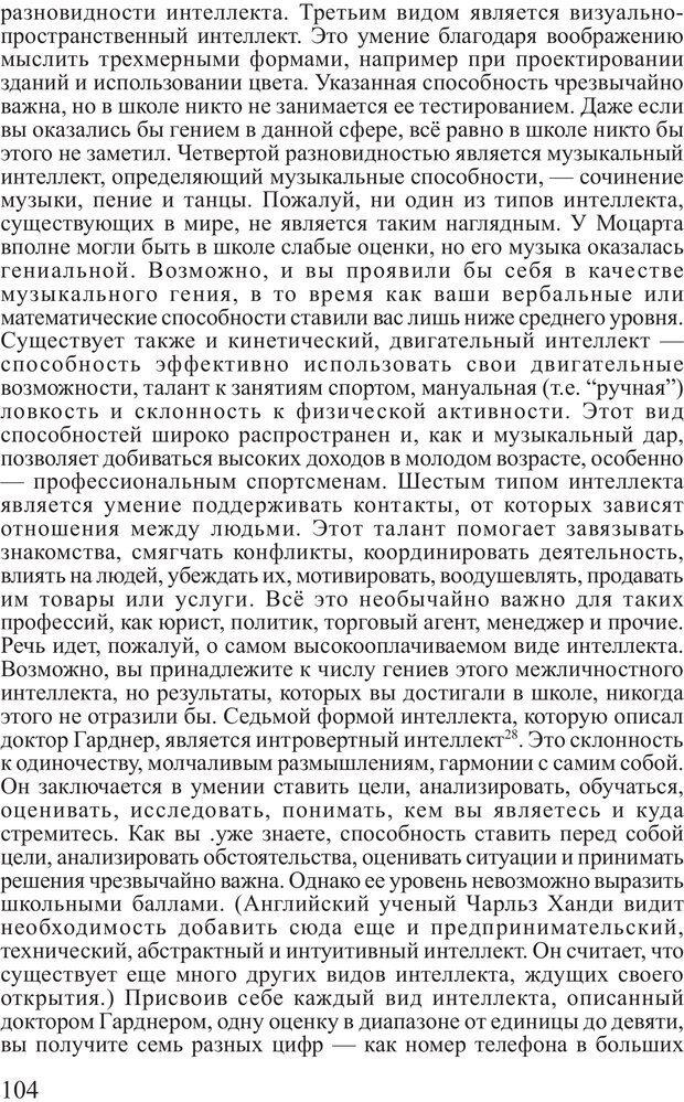 PDF. Личность лидера. Трейси Б. Страница 103. Читать онлайн