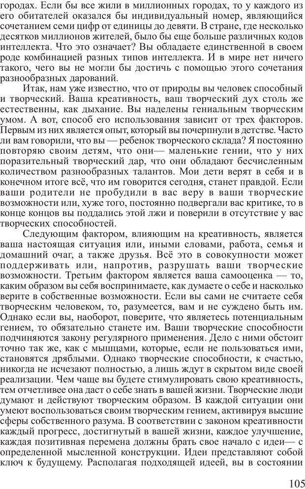 PDF. Личность лидера. Трейси Б. Страница 104. Читать онлайн