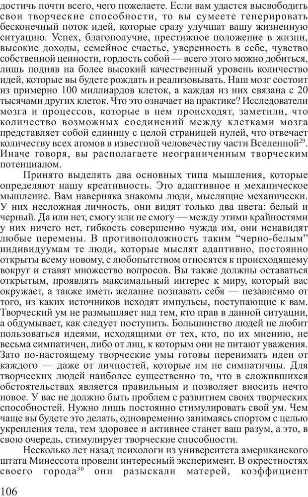 PDF. Личность лидера. Трейси Б. Страница 105. Читать онлайн