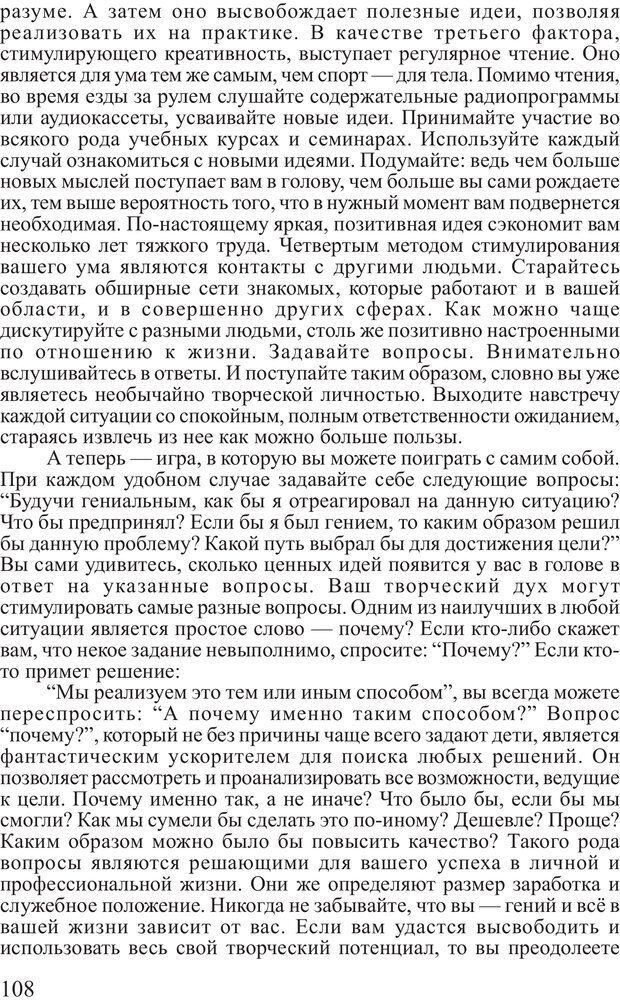 PDF. Личность лидера. Трейси Б. Страница 107. Читать онлайн