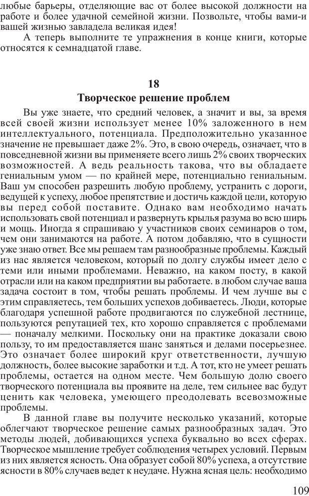 PDF. Личность лидера. Трейси Б. Страница 108. Читать онлайн