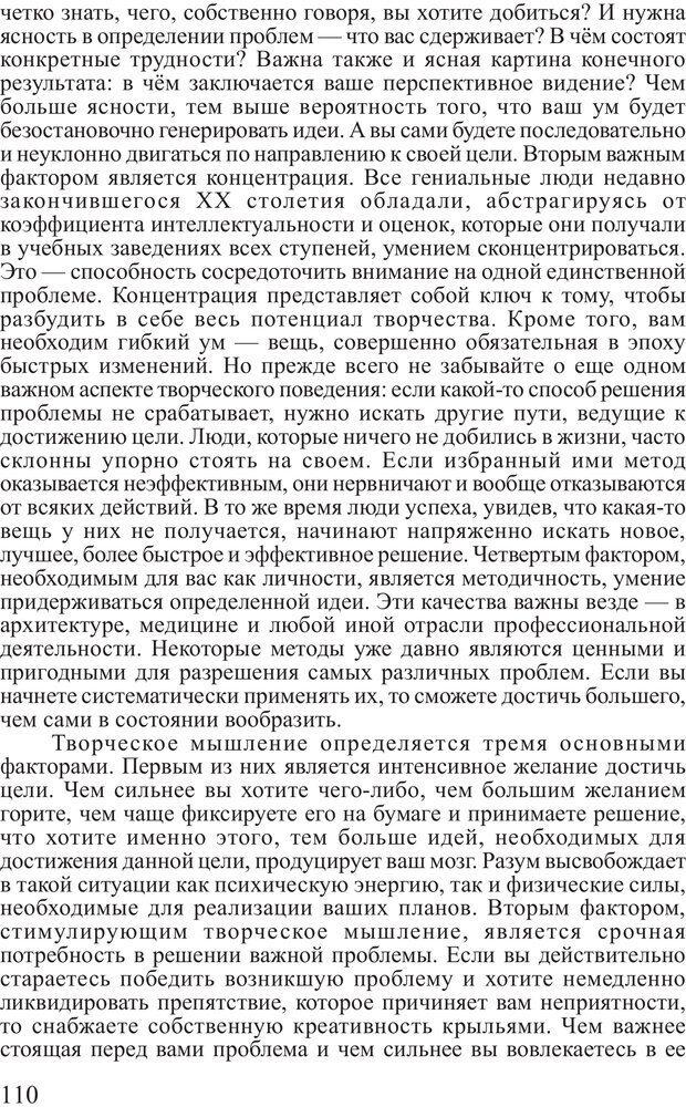 PDF. Личность лидера. Трейси Б. Страница 109. Читать онлайн