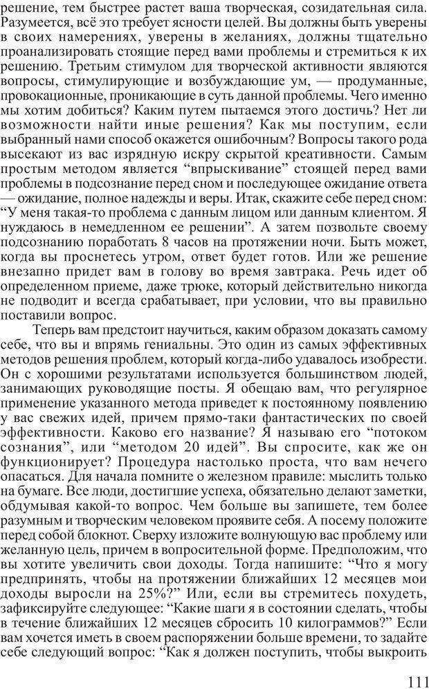 PDF. Личность лидера. Трейси Б. Страница 110. Читать онлайн