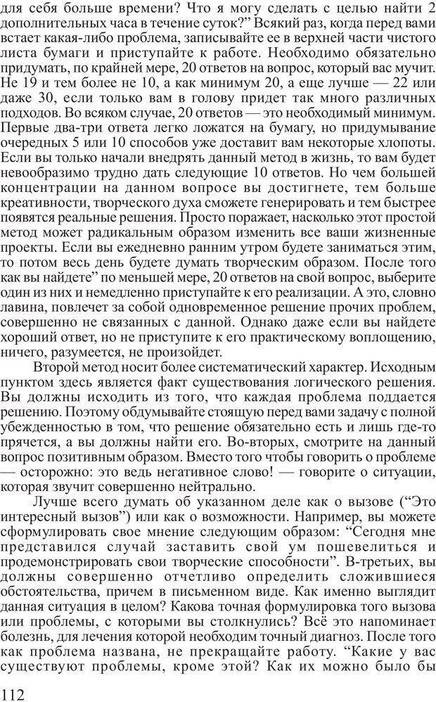 PDF. Личность лидера. Трейси Б. Страница 111. Читать онлайн
