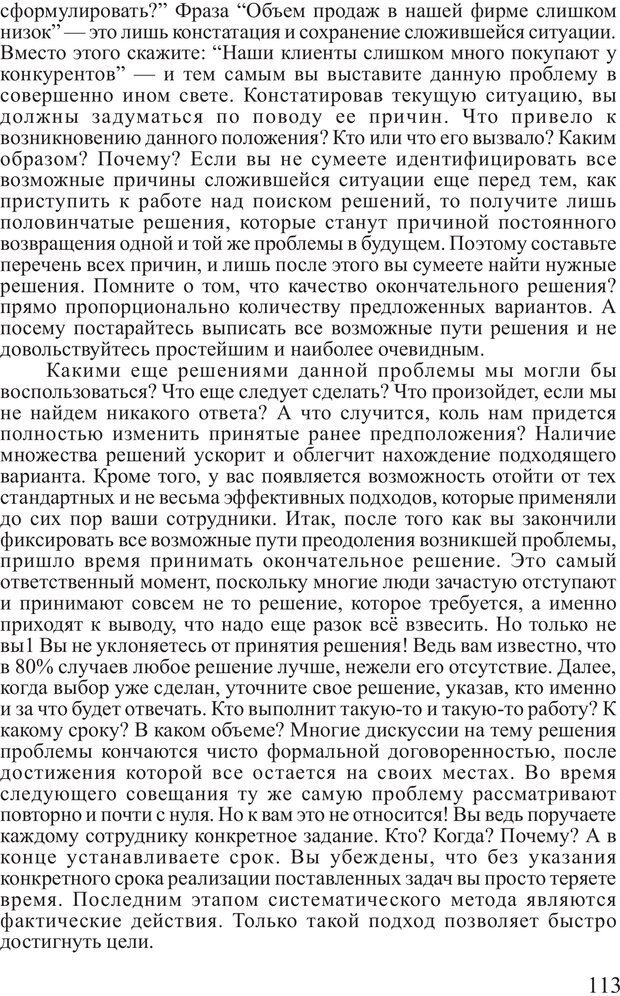 PDF. Личность лидера. Трейси Б. Страница 112. Читать онлайн