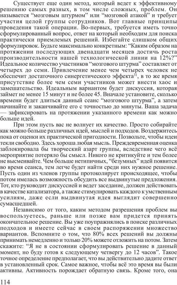PDF. Личность лидера. Трейси Б. Страница 113. Читать онлайн