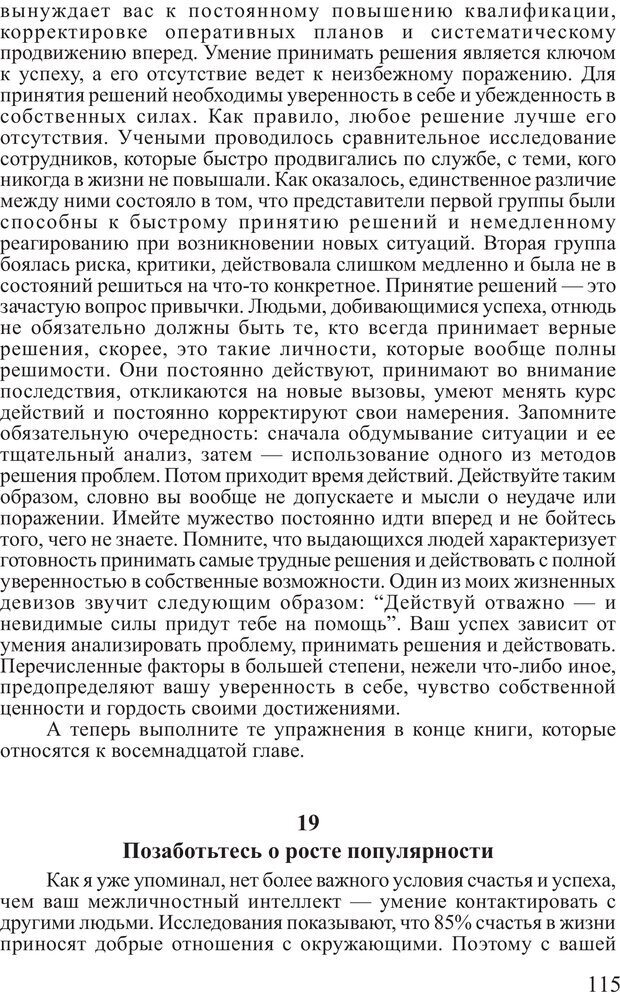 PDF. Личность лидера. Трейси Б. Страница 114. Читать онлайн