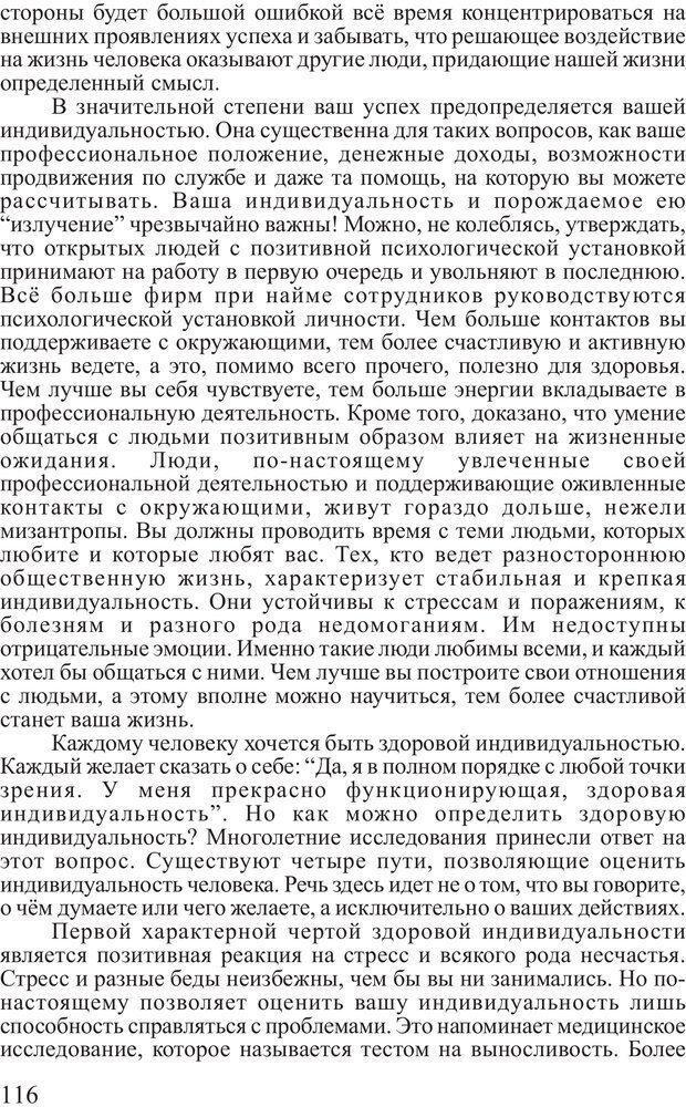 PDF. Личность лидера. Трейси Б. Страница 115. Читать онлайн