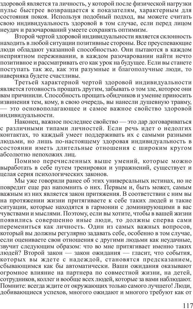 PDF. Личность лидера. Трейси Б. Страница 116. Читать онлайн