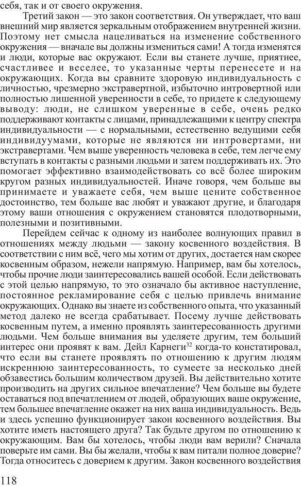 PDF. Личность лидера. Трейси Б. Страница 117. Читать онлайн