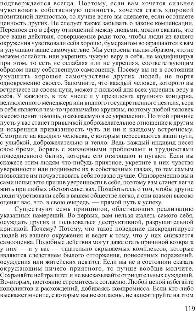PDF. Личность лидера. Трейси Б. Страница 118. Читать онлайн