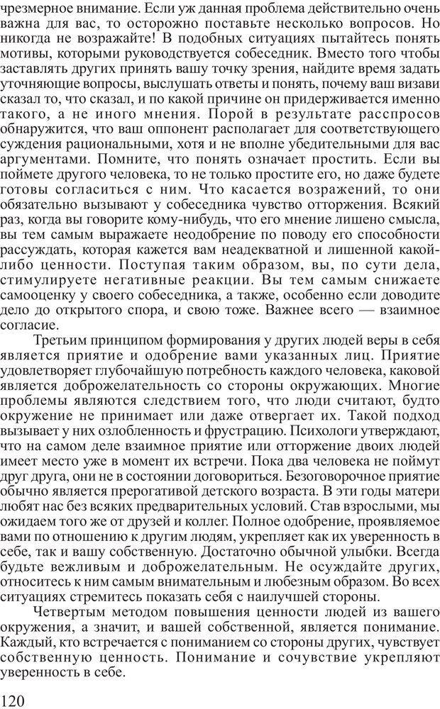 PDF. Личность лидера. Трейси Б. Страница 119. Читать онлайн