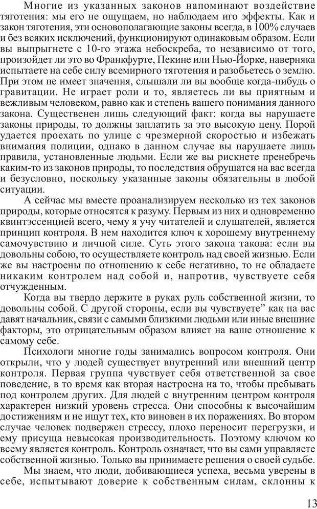 PDF. Личность лидера. Трейси Б. Страница 12. Читать онлайн