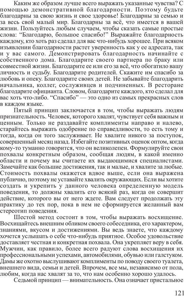 PDF. Личность лидера. Трейси Б. Страница 120. Читать онлайн