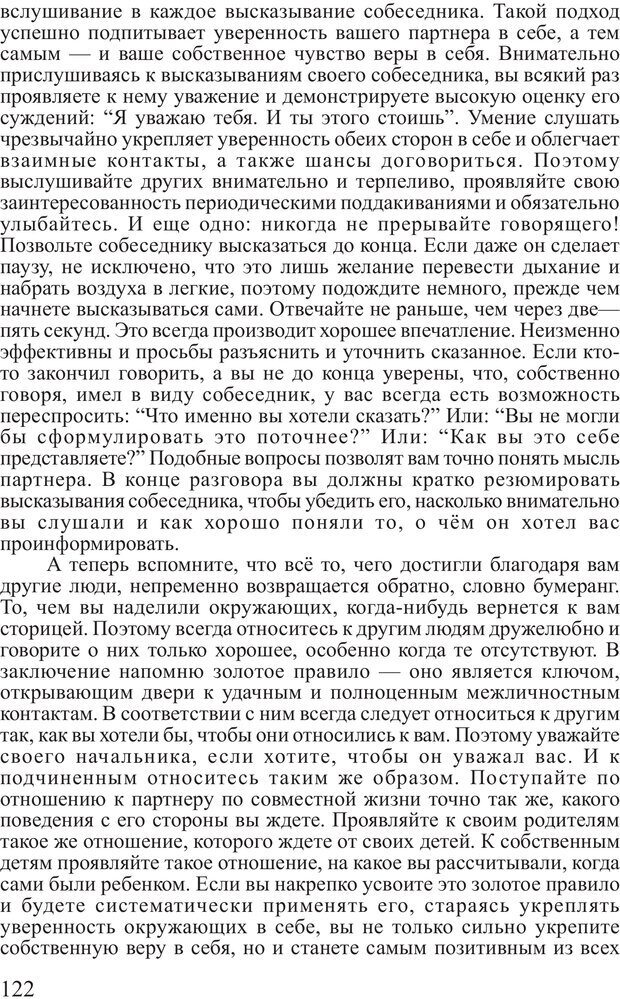 PDF. Личность лидера. Трейси Б. Страница 121. Читать онлайн
