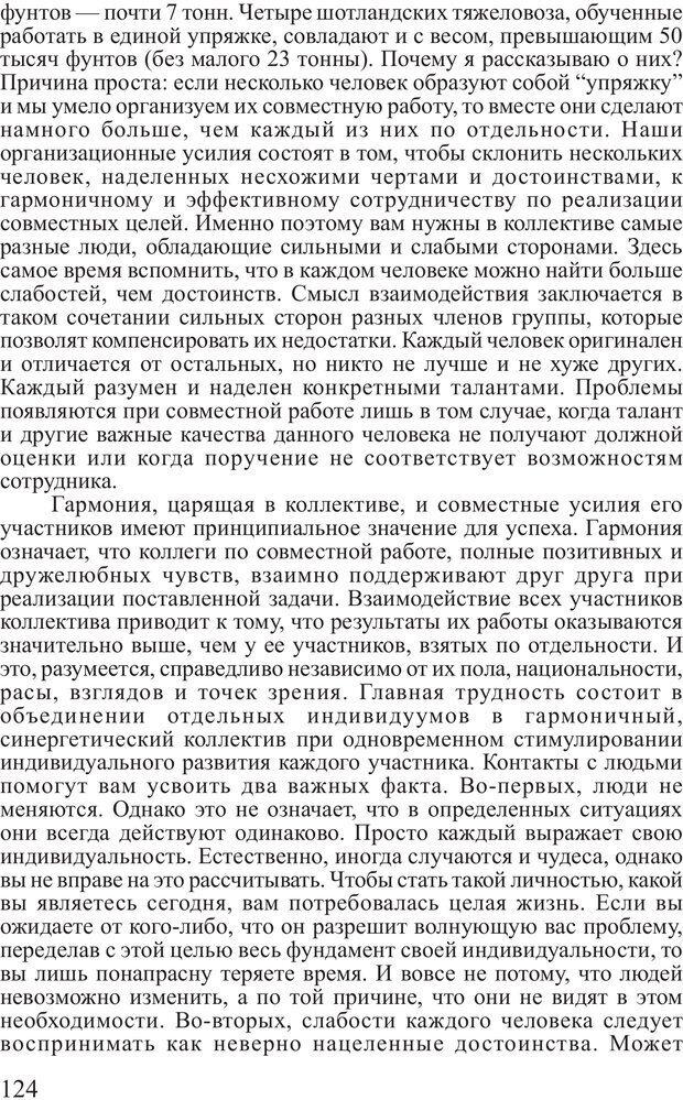 PDF. Личность лидера. Трейси Б. Страница 123. Читать онлайн