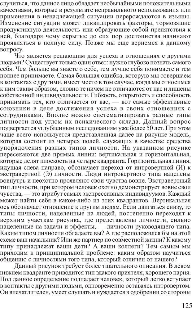 PDF. Личность лидера. Трейси Б. Страница 124. Читать онлайн