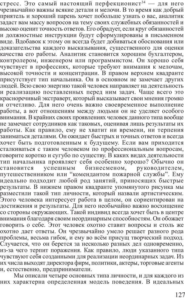PDF. Личность лидера. Трейси Б. Страница 126. Читать онлайн