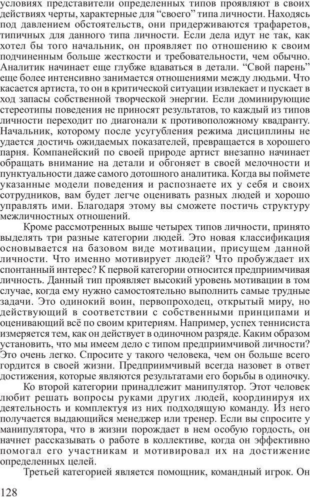 PDF. Личность лидера. Трейси Б. Страница 127. Читать онлайн