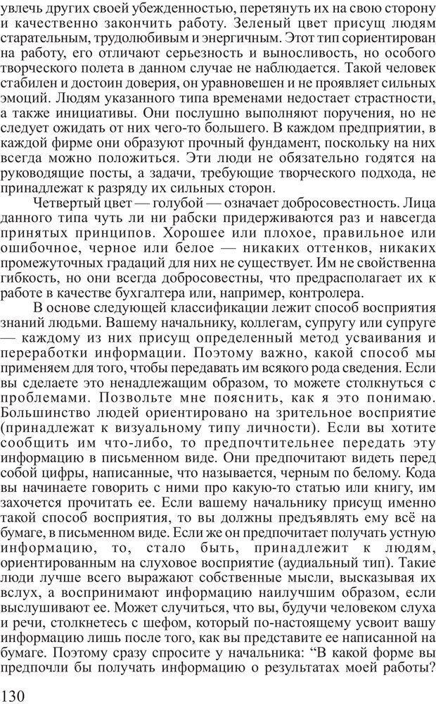 PDF. Личность лидера. Трейси Б. Страница 129. Читать онлайн