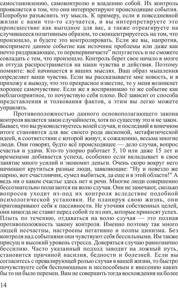 PDF. Личность лидера. Трейси Б. Страница 13. Читать онлайн