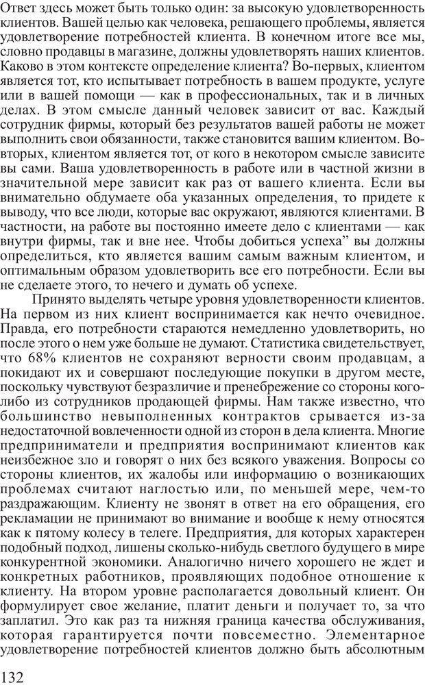 PDF. Личность лидера. Трейси Б. Страница 131. Читать онлайн