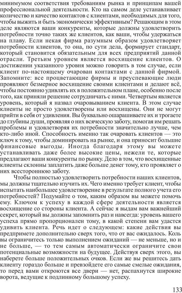 PDF. Личность лидера. Трейси Б. Страница 132. Читать онлайн