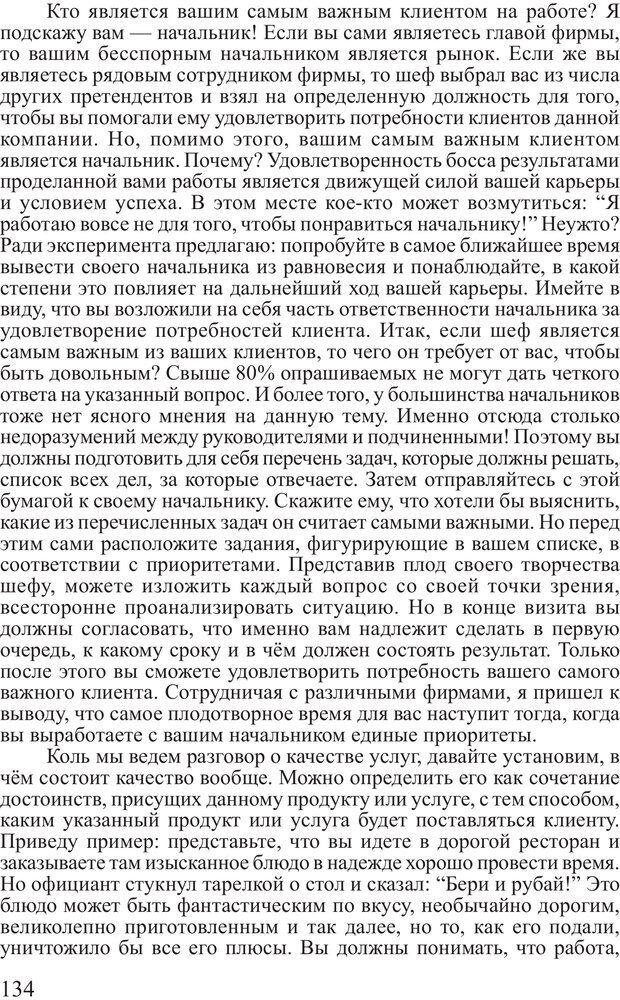 PDF. Личность лидера. Трейси Б. Страница 133. Читать онлайн