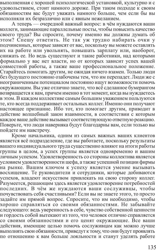PDF. Личность лидера. Трейси Б. Страница 134. Читать онлайн