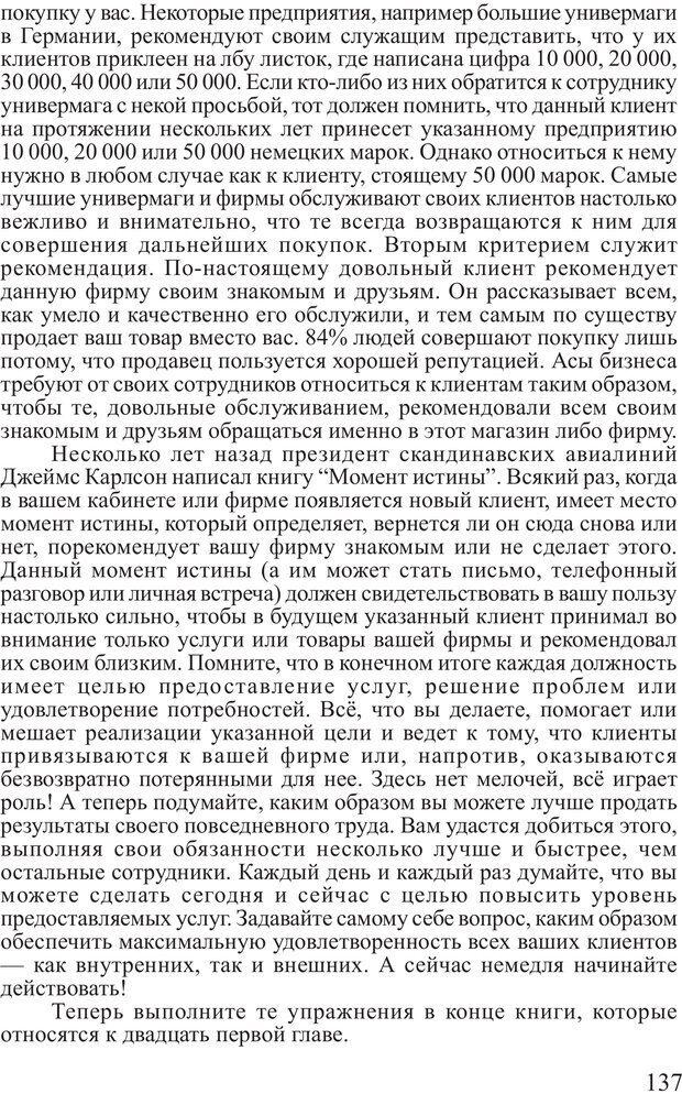 PDF. Личность лидера. Трейси Б. Страница 136. Читать онлайн