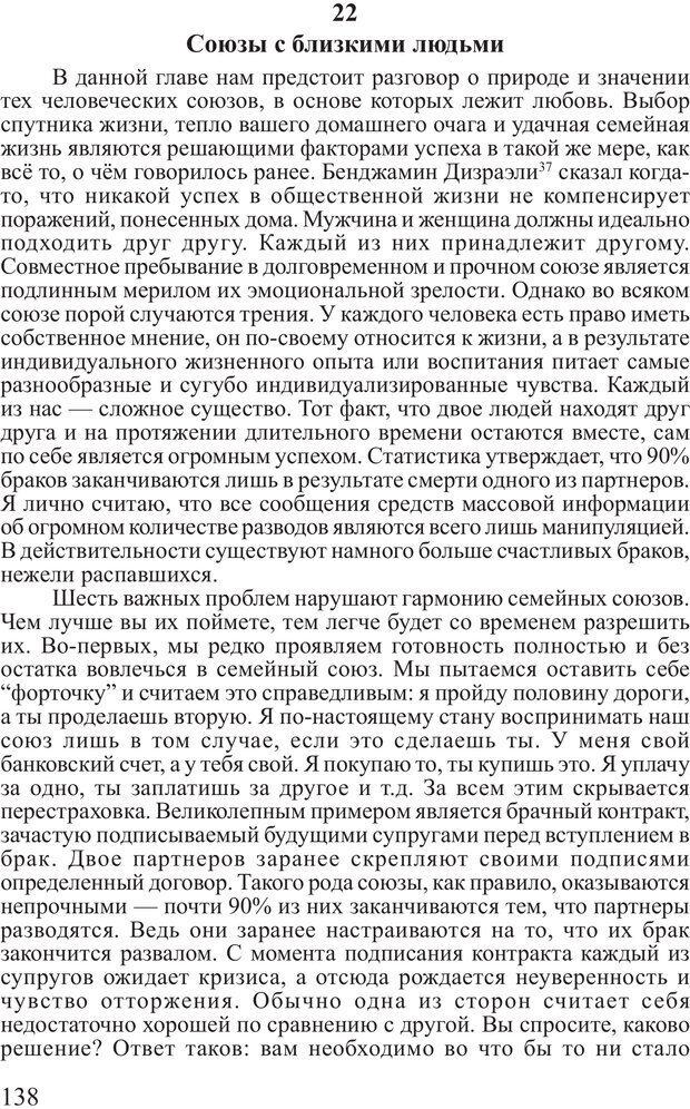 PDF. Личность лидера. Трейси Б. Страница 137. Читать онлайн