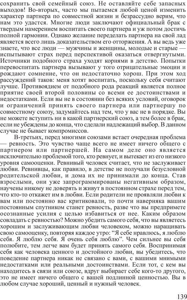 PDF. Личность лидера. Трейси Б. Страница 138. Читать онлайн
