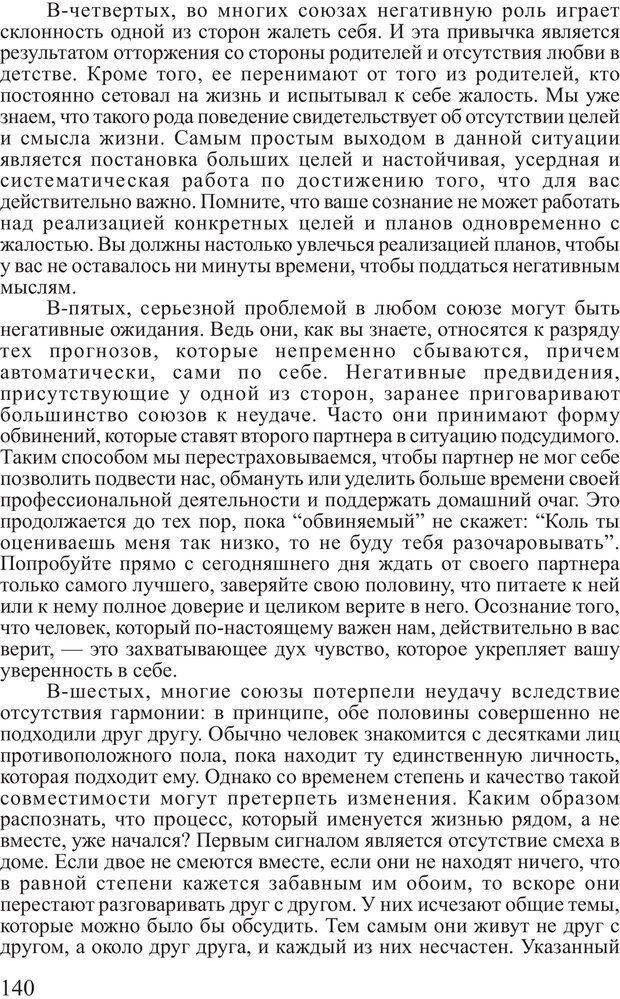 PDF. Личность лидера. Трейси Б. Страница 139. Читать онлайн
