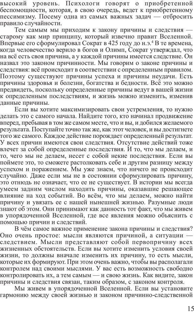PDF. Личность лидера. Трейси Б. Страница 14. Читать онлайн