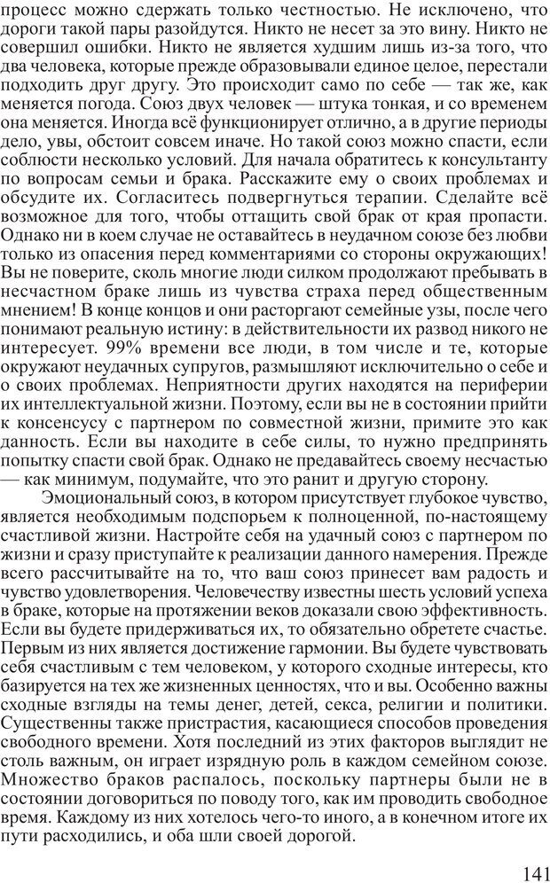 PDF. Личность лидера. Трейси Б. Страница 140. Читать онлайн