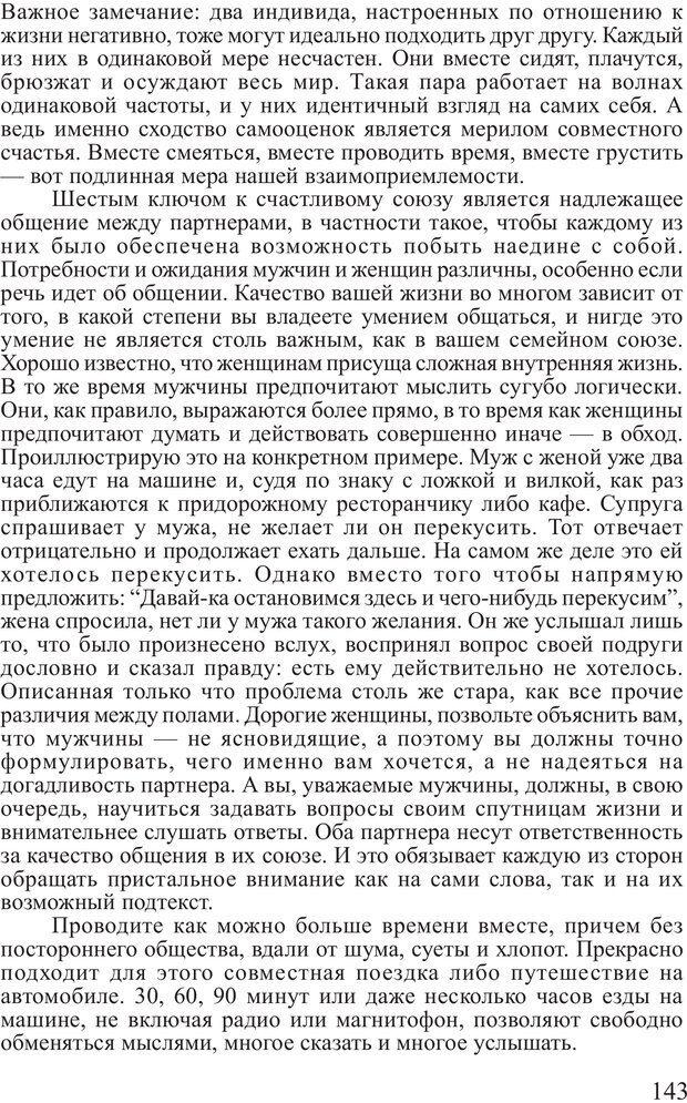 PDF. Личность лидера. Трейси Б. Страница 142. Читать онлайн