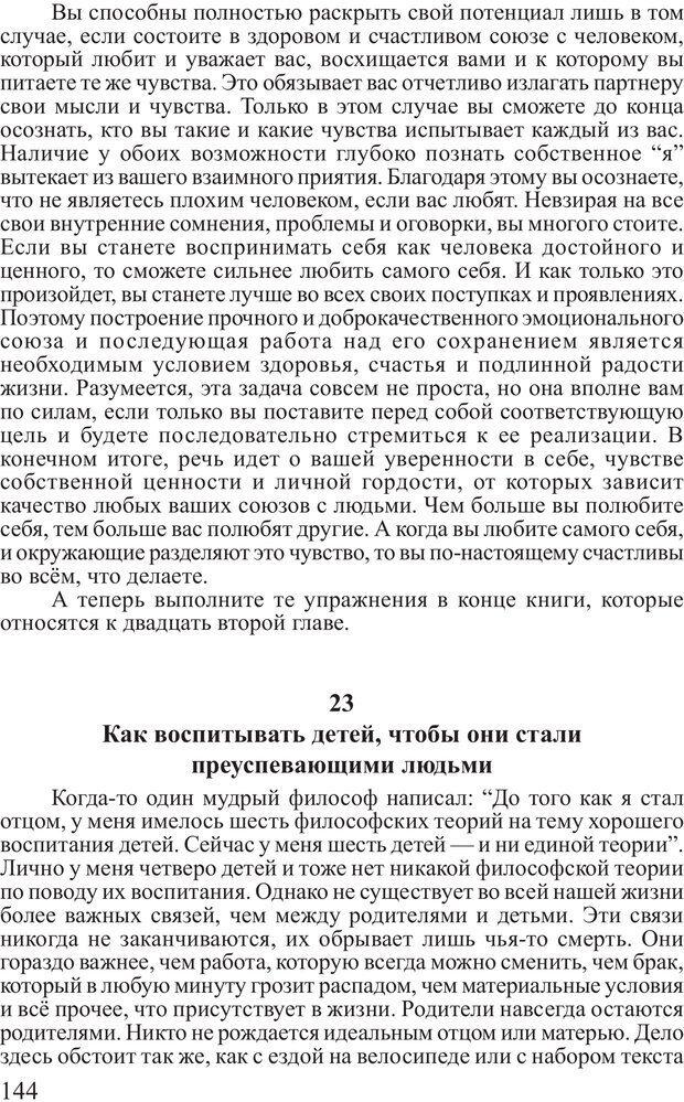 PDF. Личность лидера. Трейси Б. Страница 143. Читать онлайн