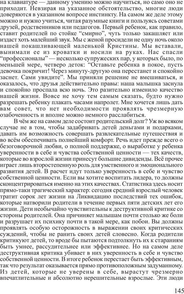 PDF. Личность лидера. Трейси Б. Страница 144. Читать онлайн