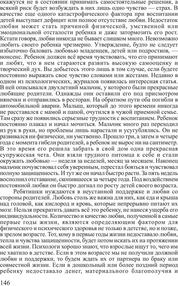 PDF. Личность лидера. Трейси Б. Страница 145. Читать онлайн