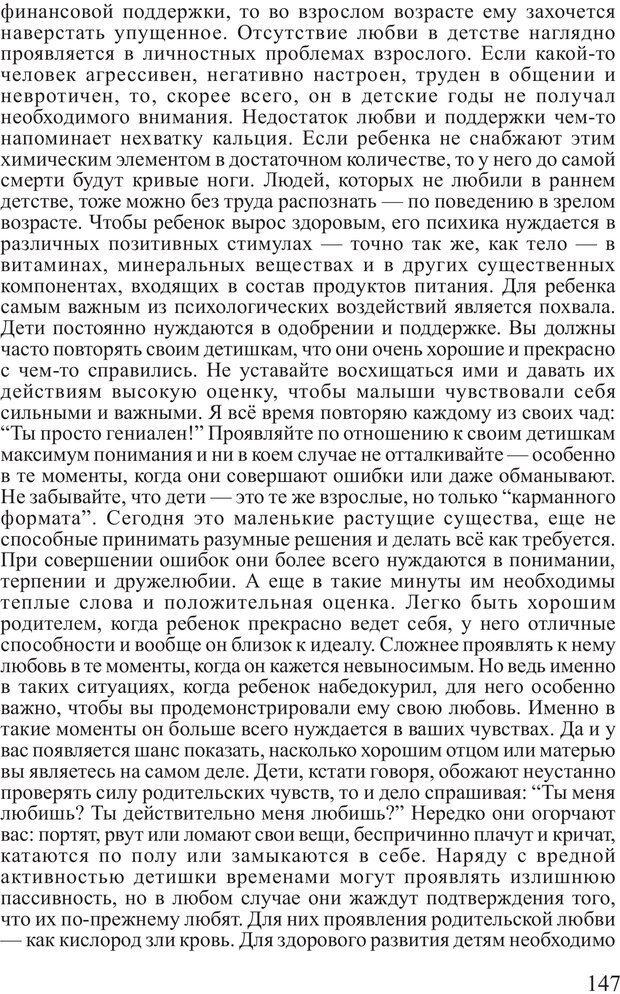PDF. Личность лидера. Трейси Б. Страница 146. Читать онлайн