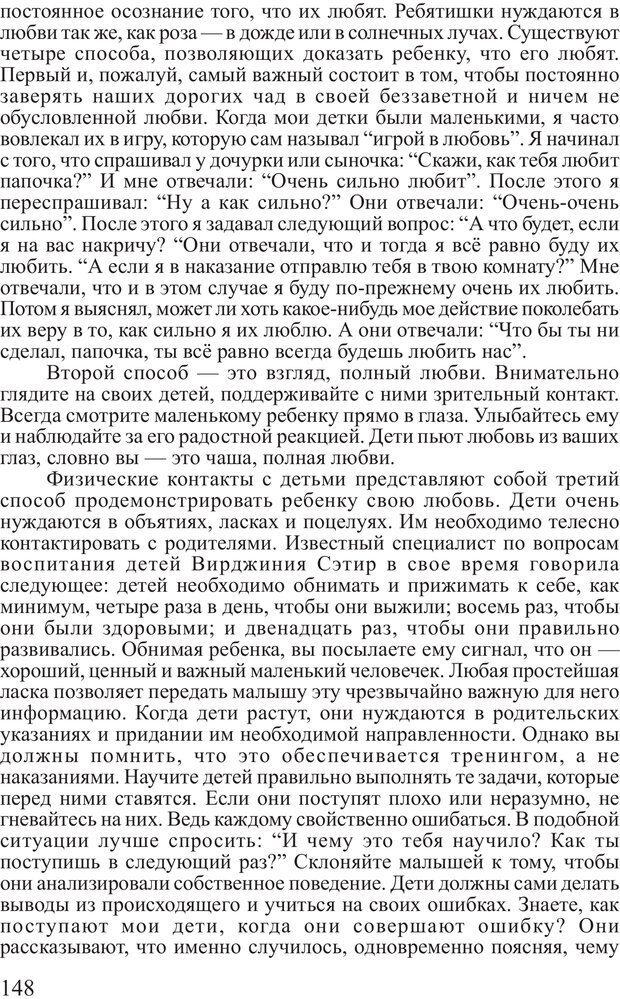 PDF. Личность лидера. Трейси Б. Страница 147. Читать онлайн